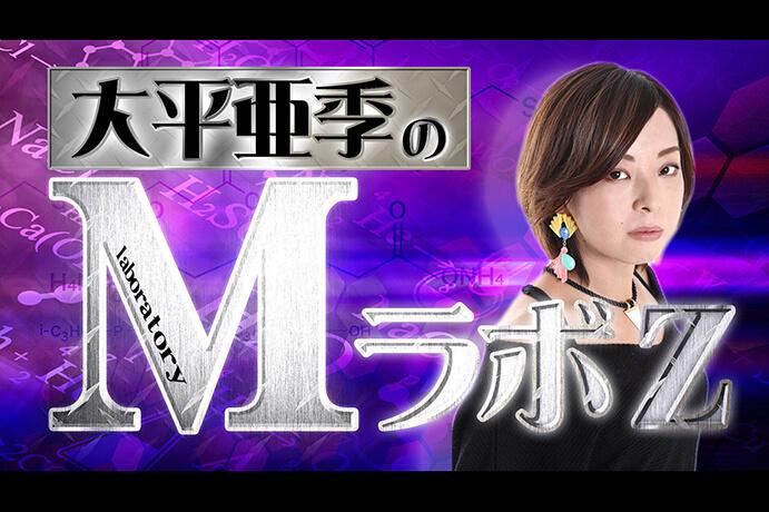 【8/12(水)10:00】MラボZ#8 ゲスト 森井巧(KADOKAWAサクラナイツ監督)