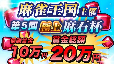 「第5回極上麻石杯」ランキング最終結果発表!/オンライン麻雀ゲーム雀シティ