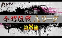 【7/30(木)13:00】第12期令昭位戦Aリーグ第8節
