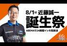 近藤誠一誕生祭特集がABEMAで8月1日0時から24時間一挙放送!