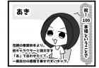 100本場 「100本場!」