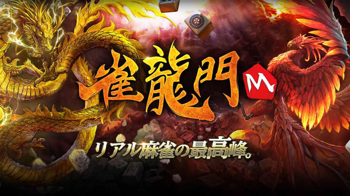 超美麗麻雀ゲーム「雀龍門」のスマートフォンアプリが登場!「雀龍門M」事前登録&記念キャンペーンスタート!