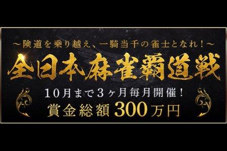 「オンライン麻雀 Maru-Jan」が参加費無料、賞金総額300万円のオンライン麻雀大会「全日本麻雀覇道戦」を8月から10月の3ヶ月間に渡り開催!