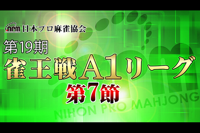 【8/6(木)13:00】第19期雀王戦A1リーグ 第7節a卓