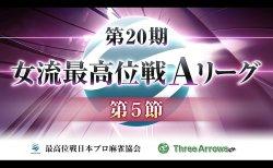 【8/20(木)12:00】第20期女流最高位戦Aリーグ第6節