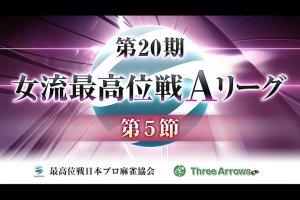 【8/6(木)12:00】第20期女流最高位戦Aリーグ第5節