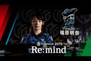 新番組「Mリーグ2019 Re:mind」が8月11日(火)深夜24時より放送開始!初回放送は瑞原明奈の今季を振り返るドキュメンタリー!