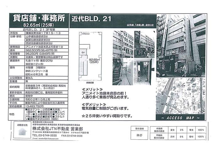 雀荘物件情報 - 池袋駅徒歩3分 アニメイト池袋本店目の前!