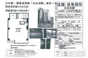 雀荘物件情報 - 五反田駅歩1分 桜田通り沿いの好立地!