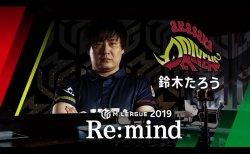 【8/12(水)24:00】「Mリーグ2019 Re:mind」~鈴木たろう~