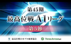 【8/19(水)12:00】第45期最高位戦A1リーグ 第5節b卓