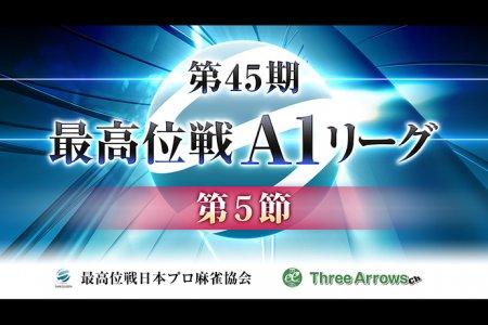 【8/12(水)12:00】第45期最高位戦A1リーグ 第5節a卓