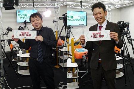 堀慎吾、森下剛任が激戦を制して勝ち上がり 第21回モンド杯出場へ/第5回モンドチャレンジマッチ