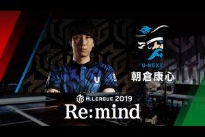 【8/13(木)24:00】「Mリーグ2019 Re:mind」~朝倉康心~