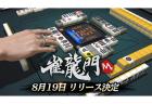 超美麗麻雀ゲーム「雀龍門M」8月19日(水)リリース決定!全自動麻雀卓が当たるキャンペーンも実施!