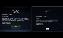 オンライン麻雀ゲーム「天鳳」17代目の天鳳位が誕生!三人打ちでは「はーちゃん」さん、四人打ちでは「CLS」さん!