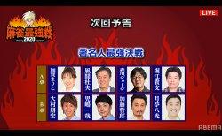 【8/15(土)15:00】麻雀最強戦2020 著名人最強決戦