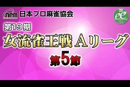 【8/15(土)11:00】第19期女流雀王戦Aリーグ 第5節