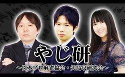 【8/16(日)17:00】やじ研 ~日本プロ麻雀協会・矢島亨研究会~