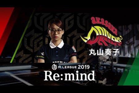 【8/17(月)24:00】「Mリーグ2019 Re:mind」~丸山奏子~