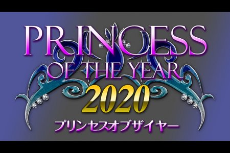 【9/4(金)12:00】Princess of the year 2020 二次予選