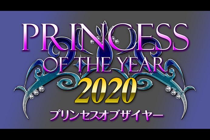 【9/4(金)12:00】Princess of the year 2020 二次予選