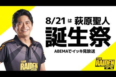 チーム雷電 萩原聖人誕生祭特集がABEMAで8月21日1時から24時間一挙放送!
