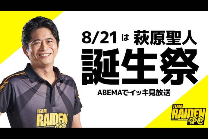 雷電 チーム 【Mリーグ2019】TEAM雷電 戦力分析