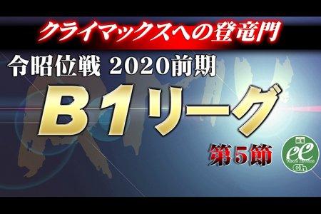 【8/22(土)11:00】RMU 令昭位戦 2020前期B1リーグ第5節