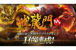 本格3D麻雀アプリ「雀龍門M」が本日リリース! 毎日無料で公式戦をプレイできる記念イベントも同時開催!