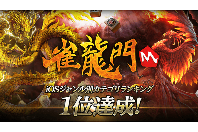 『雀龍門M』iOSジャンル別カテゴリランキング1位達成!記念として全プレイヤーに200ゴールドを配布!
