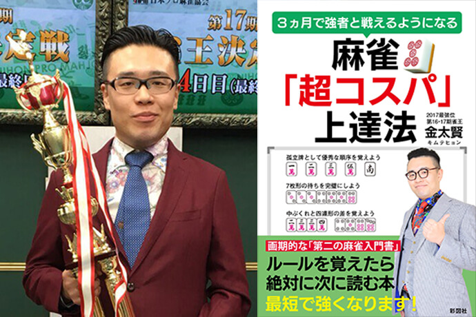 金太賢プロの著書 麻雀「超コスパ」上達法 が発売!気になる内容に迫る!