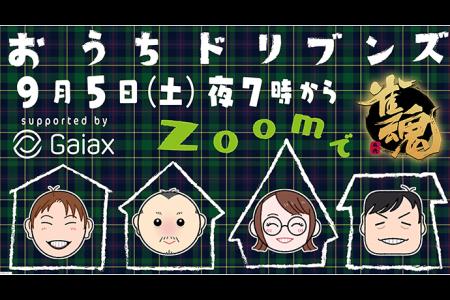 あの大人気企画がかえってきた!「おうちドリブンズ - Zoomで雀魂 Supported by Gaiax」9月5日(土)19時から!