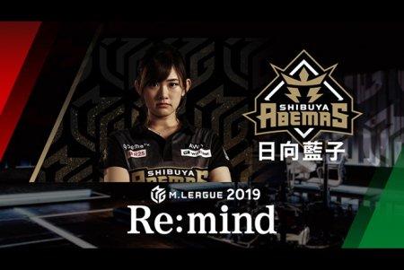 【8/25(火)24:00】「Mリーグ2019 Re:mind」~日向藍子~