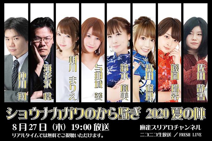 【8/27(木)19:00】ショウナカガワのから騒ぎ!