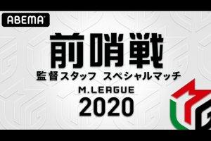 【8/26(水)24:00】「Mリーグ2019 Re:mind」~近藤誠一~