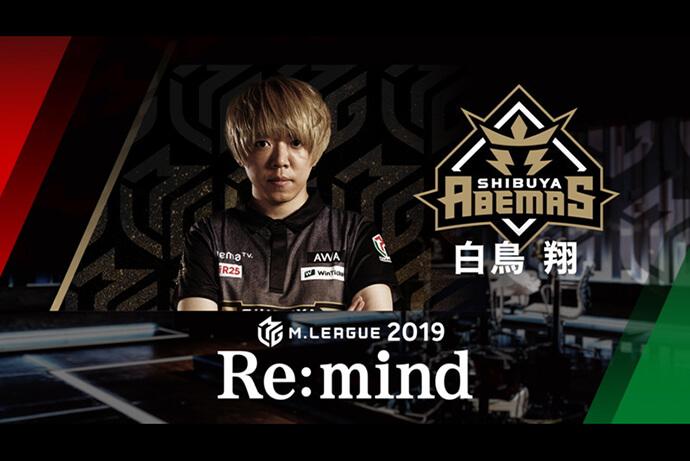 【8/28(金)24:00】「Mリーグ2019 Re:mind」~白鳥翔~