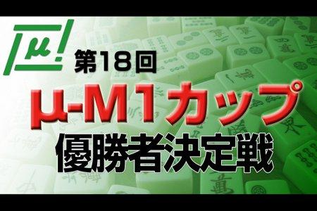 【8/30(日)13:00】麻将連合 第18回μ-M1カップ 優勝者決定戦