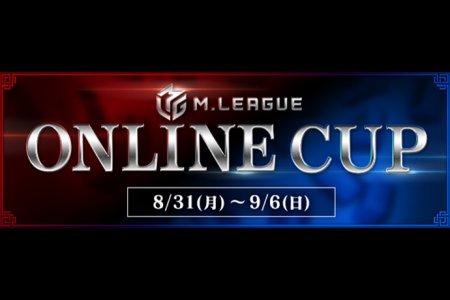 【Mリーグ】Mリーガーが毎日参戦!「NET麻雀MJモバイル 」×「Mリーグ」 全国大会「MリーグオンラインCUP」開催!