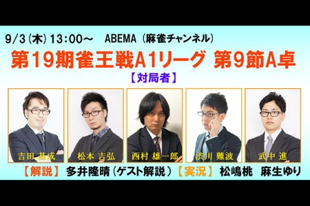 【9/3(木)13:00】第19期雀王戦A1リーグ 第9節