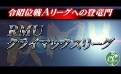 【9/12(土)12:00】RMU・2020前期クライマックスリーグ2日目