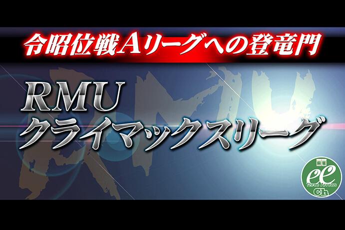 【9/5(土)11:00】RMU・2020前期クライマックスリーグ1日目