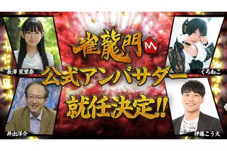 『雀龍門M』長澤茉里奈&井出洋介など豪華メンバーが公式アンバサダーに就任!