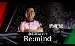 【9/9(火)24:00】「Mリーグ2019 Re:mind」~沢崎誠~