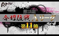 【9/10(木)13:00】第12期令昭位戦Aリーグ第11節