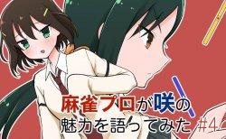【咲ーsakiー】麻雀プロが咲の魅力を語ってみた。#4