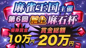 「第6回極上麻石杯」暫定順位発表!/オンライン麻雀ゲーム雀シティ