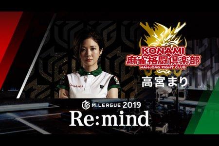 【9/10(水)24:00】「Mリーグ2019 Re:mind」~高宮まり~