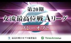 【9/11(金)12:00】第20期女流最高位戦プレーオフ2nd