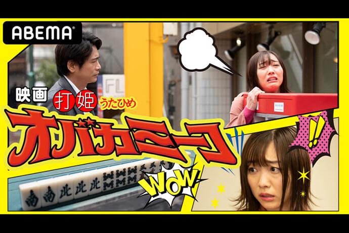 映画『打姫オバカミーコ』「ABEMAプレミアム」にて9月20日から独占先行配信!豪華出演者とPR動画も追加公開!